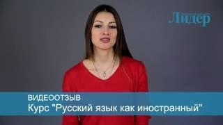 Курсы русского как иностранного. Отзыв о курсах русского как иностранного в Минске.