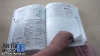 Книга по ремонту ГАЗ 33104 Валдай