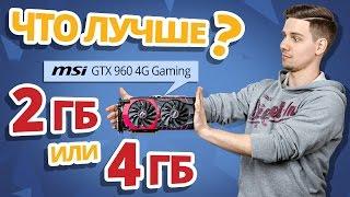 Сравнение GTX 960 4ГБ VS GTX 960 2ГБ ✔ Обзор видеокарты MSI GTX960 4G Gaming(, 2015-12-23T19:55:42.000Z)