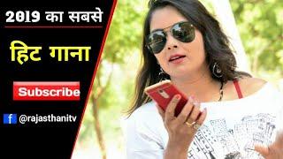 Rajsthani Dj Song 2018 - Latest Marwari Dj - Full Hd