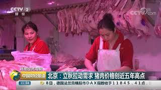 [中国财经报道]月度经济观察 北京:立秋拉动需求 猪肉价格创近五年高点| CCTV财经