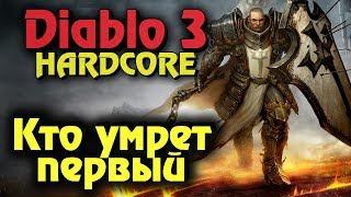 Diablo 3 - Выживание на хардкоре (Кто умрет первый)