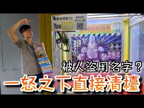 路上有娃娃機冒用我們Logo?一怒之下把裡面全部的東西清出來....【醺醺Xun】[台湾UFOキャッチャー UFO Catcher]