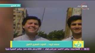 8 الصبح - فقرة #أنا_المصري ... التاريخ الفني للفنان محمد ثروت ..