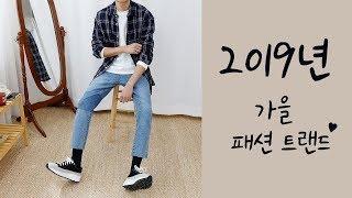 2019년 남자 가을 패션 트랜드♥