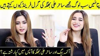 Aima Baig Talks About Her Relationship With Sahir Ali Bagga | Aima Baig Interview | Desi Tv