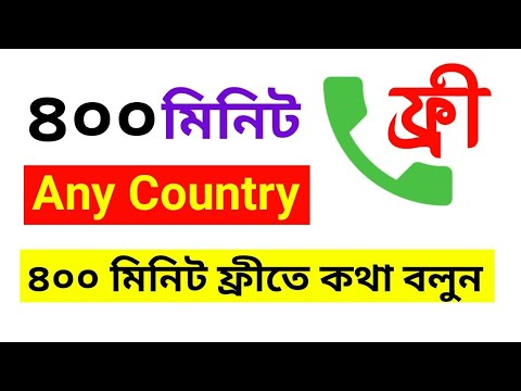 Skype Free Call 400 Minute Any County | Free International Calling Apps ||