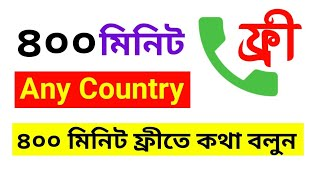 Skype Free Call 400 Minute Any County | Free international Calling Apps || screenshot 3