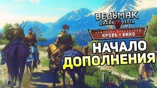 Ведьмак 3: Кровь и Вино Прохождение На Русском #1 — НАЧАЛО ДОПОЛНЕНИЯ