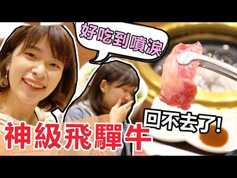 頂級日本飛驒和牛| 挑戰在日本右駕開車 去秘境溫泉泡湯| 日本#3