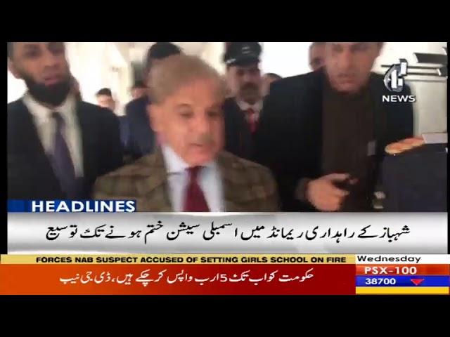 Headlines 12 PM | 12 December 2018 | Aaj News