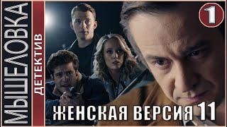 Женская версия 11. Мышеловка (2021). 1 серия. Детектив, сериал.