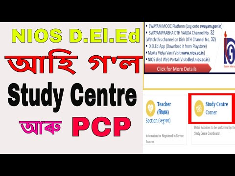 NIOS D.El.Ed Study Center & PCP(Personal Contact Programme) in details.