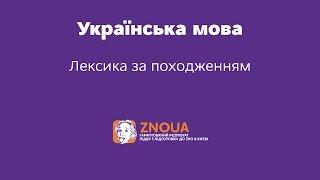 Підготовка до ЗНО з української мови: Лексика за походженням ч.1 / ZNOUA