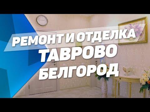 Ремонт и отделка в Таврово 6 Белгород. ООО Строй Дизайн