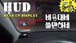 [자동차용품] ♥ HUD 헤드업 디스플레이 중국산 A1…
