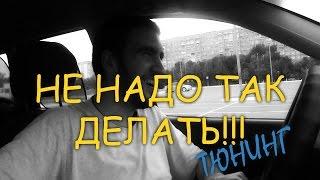 Как НЕЛЬЗЯ ТЮНИНГОВАТЬ!!! или АЗы Тюнинга - часть 2