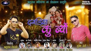 Dagdiya Ku Byo | Munesh Negi | Rituraj Mathiyana Maa Production