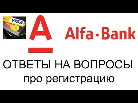 Кредитная карта Альфа банк или дебетовая карта Alfabank? Что я взял?