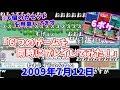 うんこちゃん、ニコ動デビュー7日目で有名となった伝説の実況【2009/07/12】