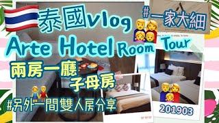 泰熱篇- Arte Hotel 兩房一廳酒店分享Room Tour   20190307 ...