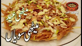 Eid Special Sweet Vermicelli میٹھی عید میٹھی سویاں عید اسپیشل Best & Easy Recipe (Punjabi Kitchen)