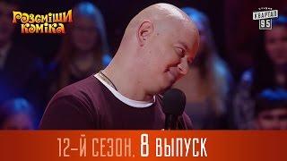 Рассмеши комика - 2016 - новый 12 сезон , 8 выпуск | шоу юмора