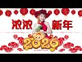 أغنية 【2020必听贺岁舞曲DJ】🔥 M-Girls Angeline阿妮 浓浓新年🔥 MKj3rry Remix