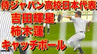 侍ジャパン 高校日本代表 吉田輝星 柿木連 キャッチボール アジア選手権.