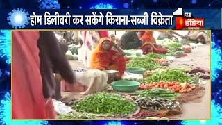 अब डोर टू डोर आएगी सब्जियां, सरकार ने Jaipur में सब्जियों की दरें की तय