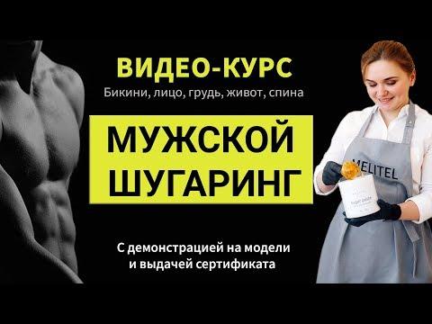 Мужской шугаринг - ОНЛАЙН-КУРС. Обучение шугарингу. Шугаринг бикини