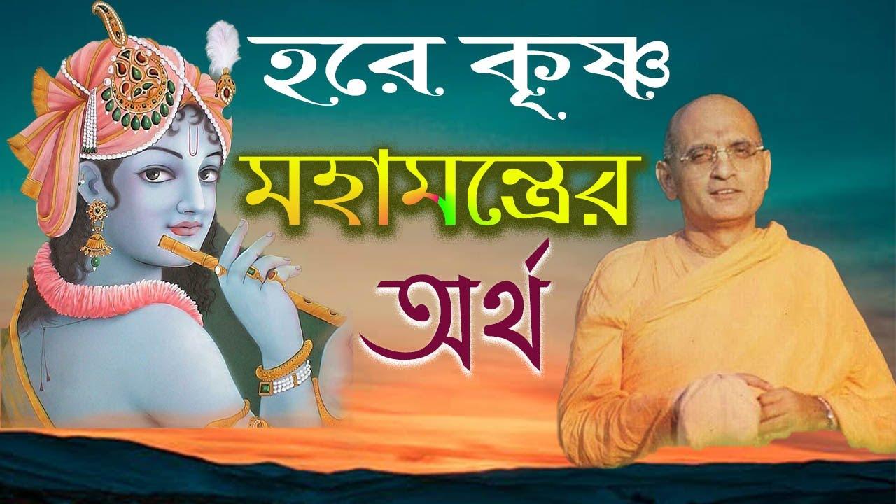 হরে কৃষ্ণ মহামন্ত্রের অর্থ তাৎপর্য কি hare krishna maha mantra meaning bhakti charu swami in bengali