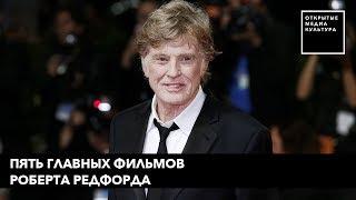 Пять главных фильмов Роберта Редфорда