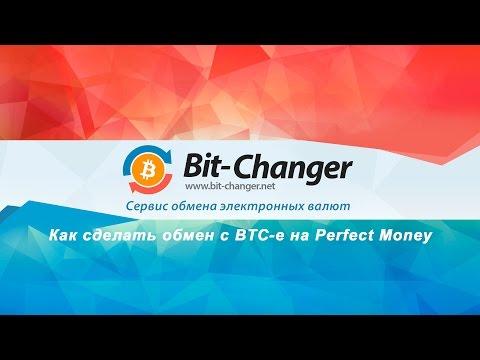 Как сделать обмен с BTC-e на Perfect Money