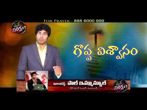 Great Faith     Latest Life changing Telugu Message    Paul Emmanuel