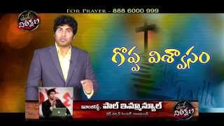 Great Faith ||  Latest Life changing Telugu Message || Paul Emmanuel