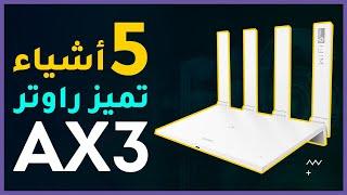 Huawei wifi AX3 يدعم واي فاي 6 وبسعر منخفض 😍
