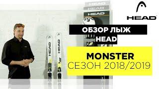 HEAD MONSTER 2018/2019. Видео обзор новой серии скоростных универсальных горных лыж HEAD.