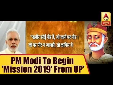 Kaun Jitega 2019: PM Modi To Begin 'Mission 2019' From UP' Sant Kabir Nagar On June 28 | ABP News
