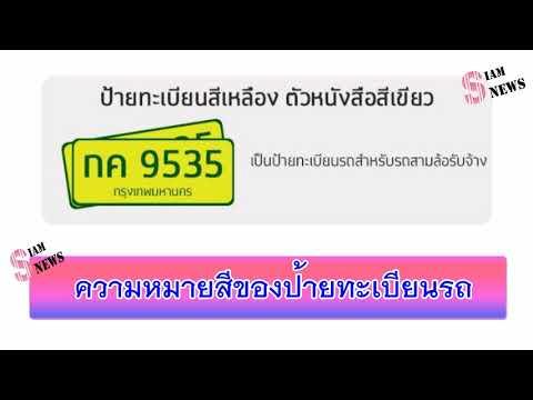 ความหมายสีของป้ายทะเบียนรถ | Siam News