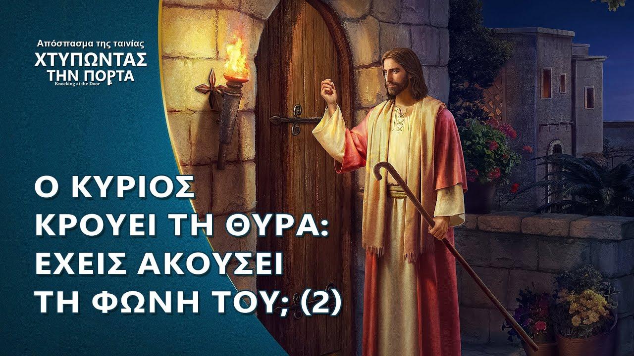 «χτυπώντας την πόρτα» κλιπ 5 - Ο Κύριος κρούει τη θύρα: Έχεις ακούσει τη φωνή Του; (2)