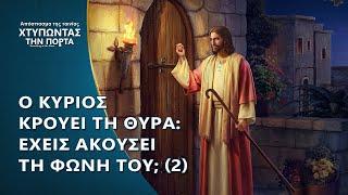 «χτυπώντας την πόρτα» κλιπ 5 - Ο Κύριος κρούει τη θύρα. Μπορείς να αναγνωρίσεις τη φωνή Του; (2)
