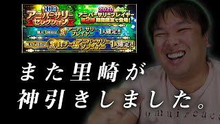 【プロスピアニバ第2弾】強運里崎の神引きは次元が違う!60連でSが◯枚!