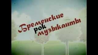 РОК-МЮЗИКЛ БРЕМЕНСКИЕ МУЗЫКАНТЫ НА КУБАНА 2012