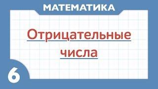 Отрицательные числа. Сложение и вычитание (Математика 6 класс)