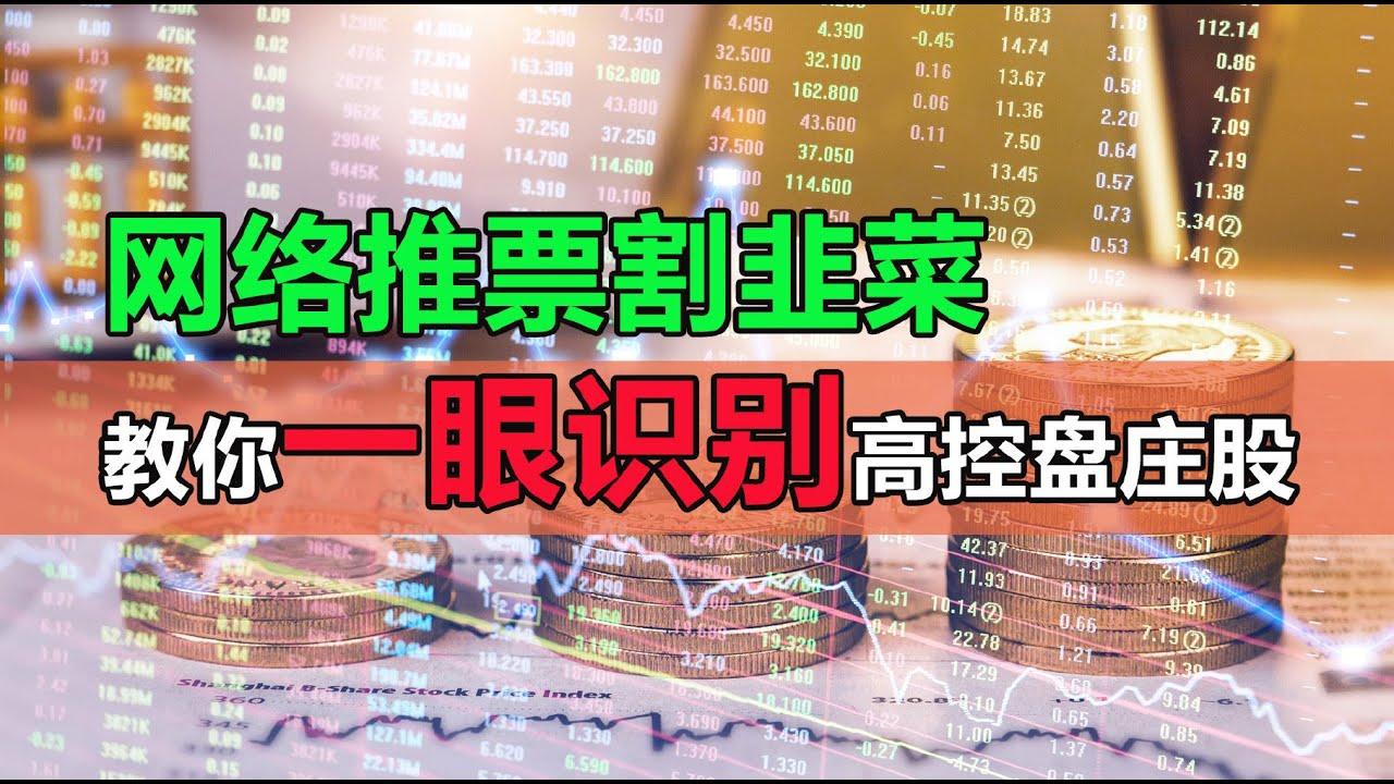 中國股票|教你炒股票【投資雜談】别被割韭菜了:教你一眼识别高控盘庄股