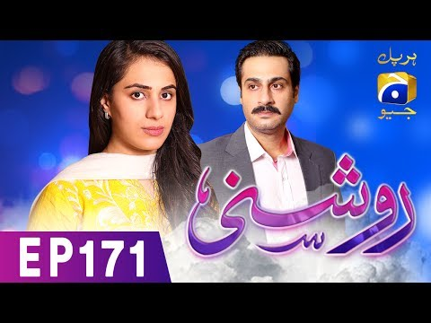 Roshni - Episode 171 - Har Pal Geo