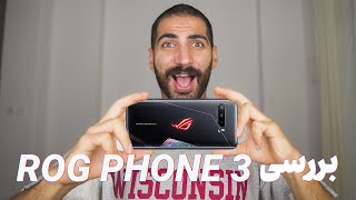ROG PHONE 3 REVIEW | بازگشت سلطان