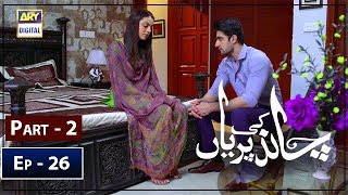 Chand Ki Pariyan Episode 26 - Part 2 - ARY Digital 19 Mar
