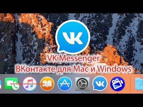 VK Messenger - ВКонтакте для Mac и Windows
